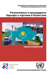 Regulatory and procedural barriers to trade in Kazakhstan: Needs Assessment (RU)