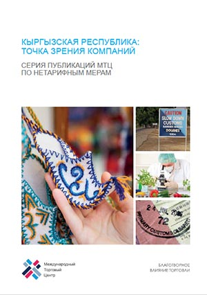 Kyrgyzstan: Company Perspectives - An ITC Series on Non-Tariff Measures (Russian)
